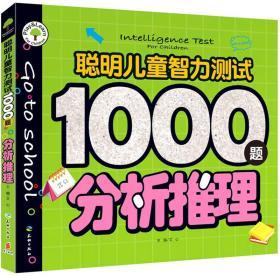 聪明儿童智力测试 1000题分析推理