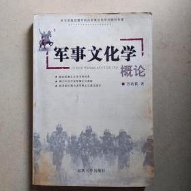 军事文化学概论