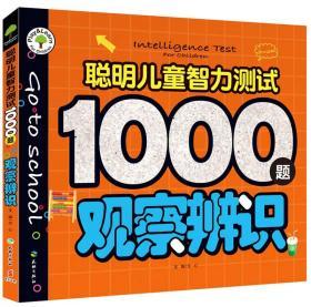 聪明儿童智力测试1000题:观察辨识