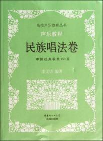 高校声乐教育丛书·声乐教程:民族唱法卷中国经典歌曲150首