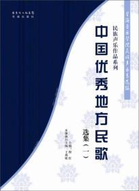 民族声乐作品系列:中国优秀地方民歌选集1