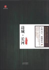 最经典书系:边城·长河