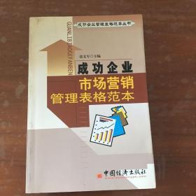 成功企业管理表格范本全书:成功企业市场营销管理表格范本