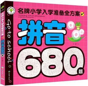 名牌小学入学准备全方案:拼音680题