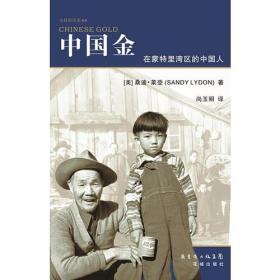 中国金-在蒙特里湾区的中国人