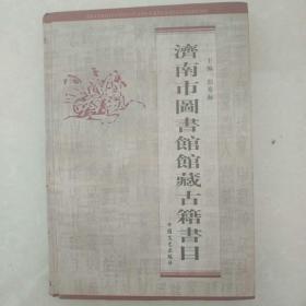 济南市图书馆馆藏古籍书目