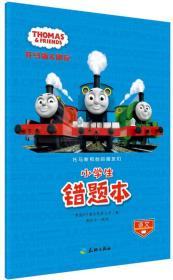 9787545520903-dj-托马斯和他的朋友们小学生错题本语文(与托马斯一起轻松学习,快乐成长!)