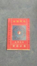 中国民历.【生男生女】