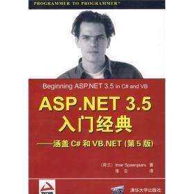 正版现货 ASP.NET3.5入门经典:涵盖C#和VB.NET(第5版) 出版日期:2008-10印刷日期:2009-10印次:1/2