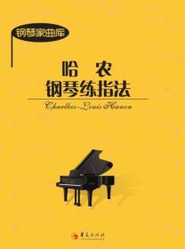 钢琴家曲库——哈农钢琴练指法
