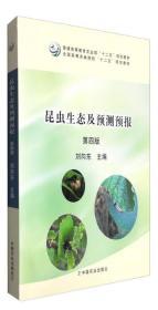 昆虫生态及预测预报(第四版)