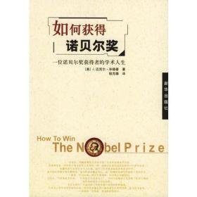如何获得诺贝尔奖