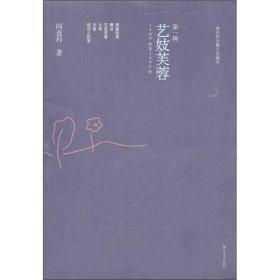 阎连科中篇小说编年:艺妓芙蓉(1988-1990)