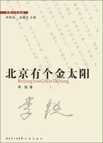 中篇小说金库:北京有个金太阳