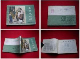 《薛刚反唐》6,内蒙古1984.9一版一印110万册,9302号,连环画