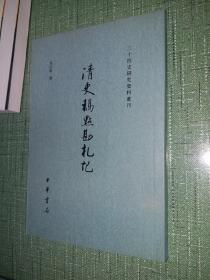清史稿点勘札记【二十四史研究资料丛刊】