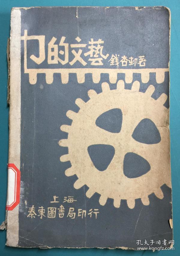 力的文藝--民國十八年三月初版