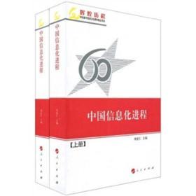 辉煌历程-庆祝新中国成立60周年重点书系:中国信息化进程(上下)
