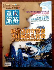 环球人文地理重庆旅游2012年8月
