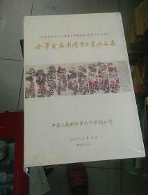全军百名老将军书画作品集【带函套】没拆封