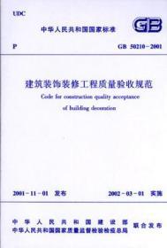 1511211875 / GB 50210-2001 建筑装饰装修工程质量验收规范