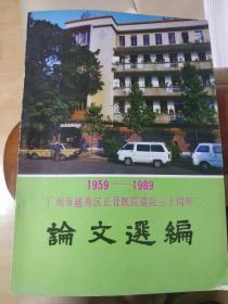 广州市越秀区正骨医院建院三十周年论文选编 1959 - 1989