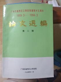 广州市越秀区正骨医院建院三十五周年论文选编 (第二辑 ) 1959 - 1994
