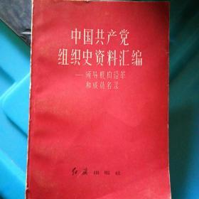 中国共产党组织史资料汇编