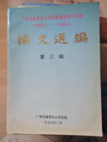 广州市越秀区正骨医院建院四十周年论文选编 (第三辑 ) 1959 - 1999