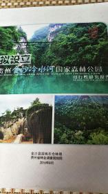 拟设立贵州金沙冷水河国家森林公园可行性研究报告