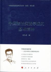 中国法治实践学派的基本精神(中国法治实践学派书系)(第一辑)