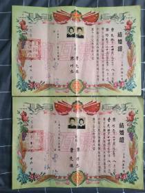 54年结婚证一对,上海龙华区,带照片有钢印