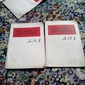 关于正确处理人民内部矛盾的问题(共2册,1册为1957年1版,1964年2印,一册为1957年1版,1964年12印)