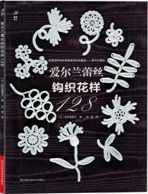 爱尔兰蕾丝钩织花样128(宝库典藏版编织花样)日本原版引进