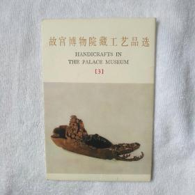 明信片:故宫博物院藏工艺品选(三)内品相9.5品 全套9张 缺1张