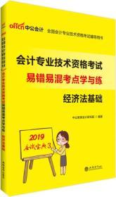 会计专业技术资格考试易错易混考点学与练 经济法基础2020新大纲版