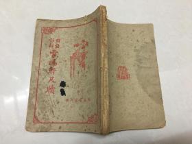 雪鸿轩尺牍(国语注解 下册)广益书局刊行