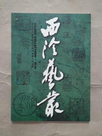 西泠艺丛.总第33期 潘天寿专辑