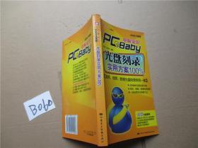 光盘刻录实用方案100%(2007新版)