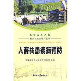 新农村防灾减灾丛书--人畜共患疾病预防