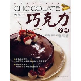巧克力全书