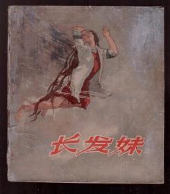 20开连环画 长发妹【人民美术出版社,57年1版1印】