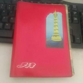 红色塑皮(天津)老旧日记本