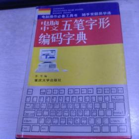 电脑中文五笔字型编码字典