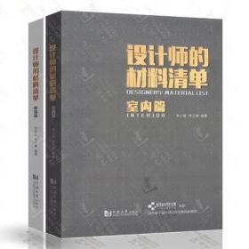 【正版新书】设计师的材料清单 建筑篇 + 室内篇 共2本