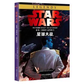 星球大战:索龙三部曲Ⅲ最终指令