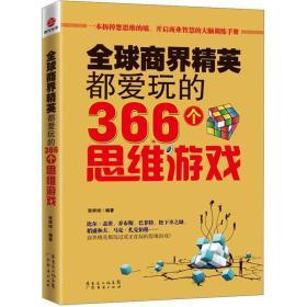商界精英都爱玩的366个思维游戏 张祥斌著 广东经济出版社有