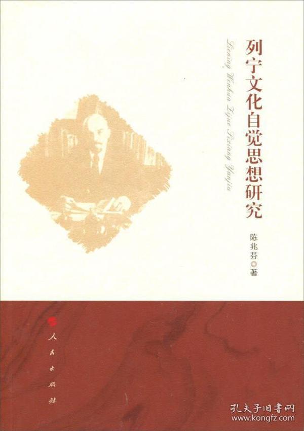 列寧文化自覺思想研究