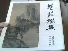 艺苑掇英 第56期 安徽省博物馆收藏专辑