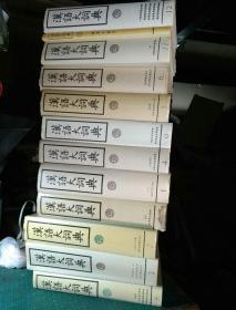 《汉语大词典(共12册合售包邮)缺少第10册》硬精装
